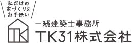 一級建築士事務所TK31|注文住宅(千葉・船橋)の工務店